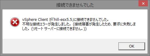 esx-error-0