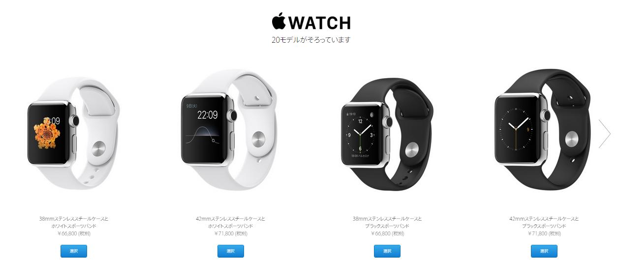 【Apple Watch】5分で理解する、apple wattchの気になる機能