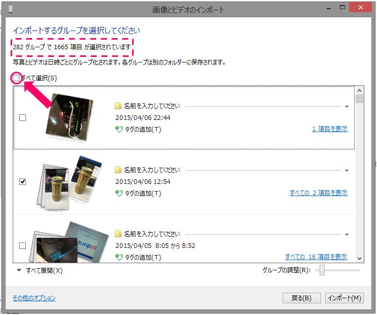 【iPhone】初心者でも簡単!iPhoneで撮った写真を簡単バックアップ!