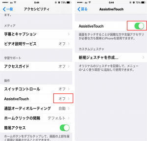 asistive-touch- (2)-1