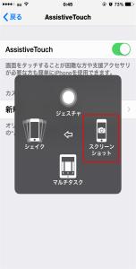 iPhoneで片手でスクショ、シェイクが出来る!超絶便利な機能を紹介!