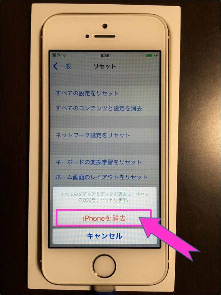 iPhone5s-shokika (7)