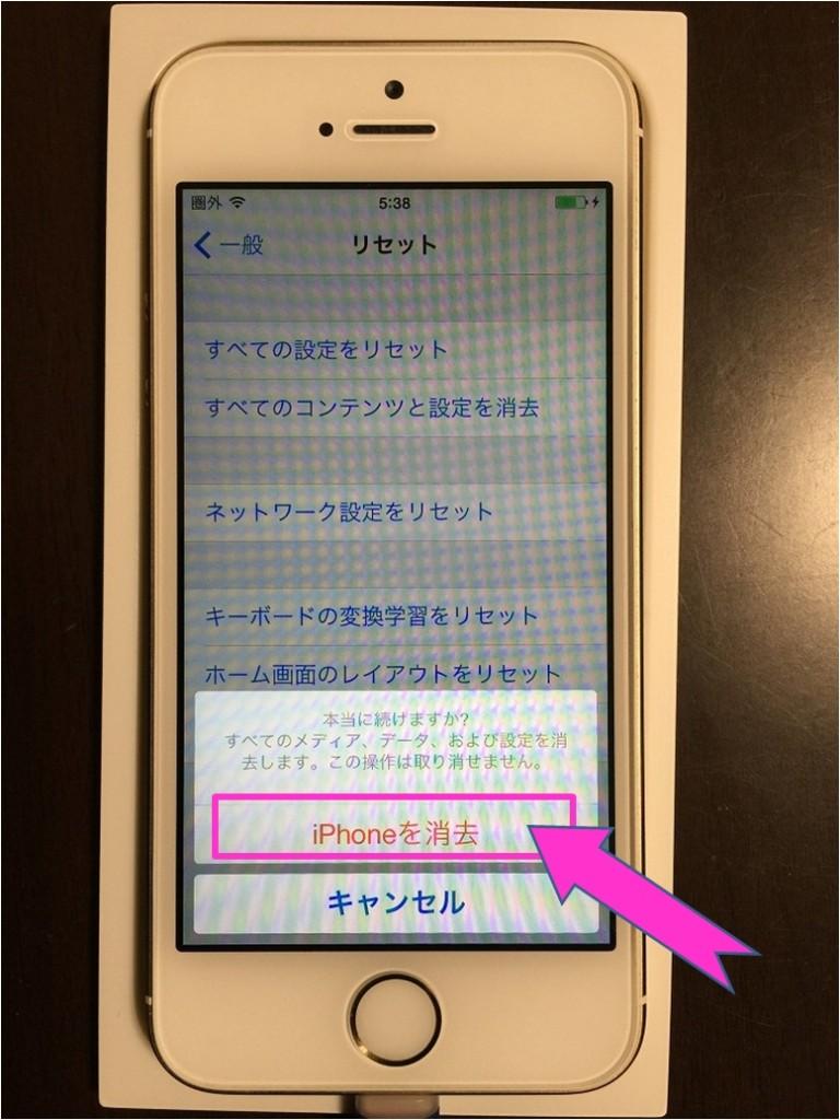 iPhone5s-shokika (8)