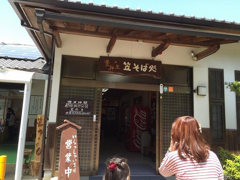 山奥の隠れた名店!奈良の「荒神の里 笠そば処」を食す!