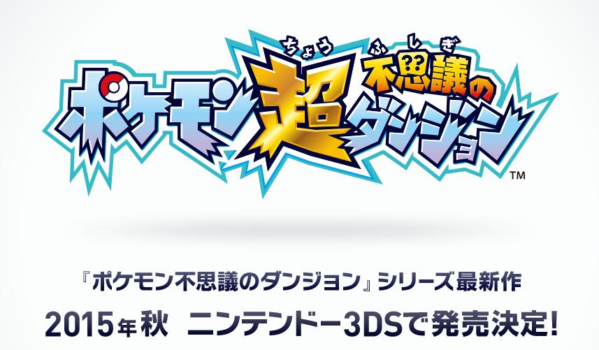 小さい子供がいる方、必見!3DSソフト「ポケモン 超不思議のダンジョン」が秋に発売決定!