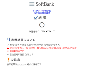 softbank-nw-0