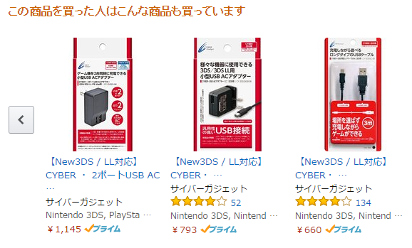 Amazonに売られている3DS用充電ケーブル