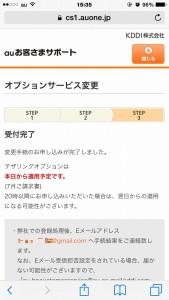 au-iphone-テザリング-4-1
