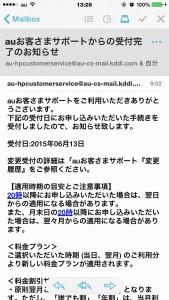 au-iphone-テザリング-5