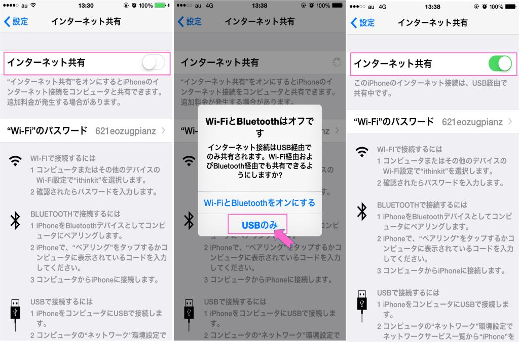 au-iphone-テザリング-7
