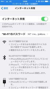 au-iphone-テザリング-8-1