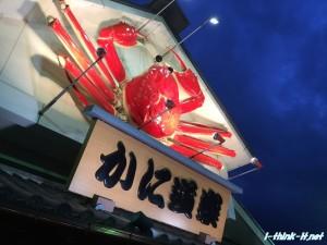 カニが食いたいなら「かに道楽」へ!かに会席「和喜」5000円コースを食す!美味しかったよ。