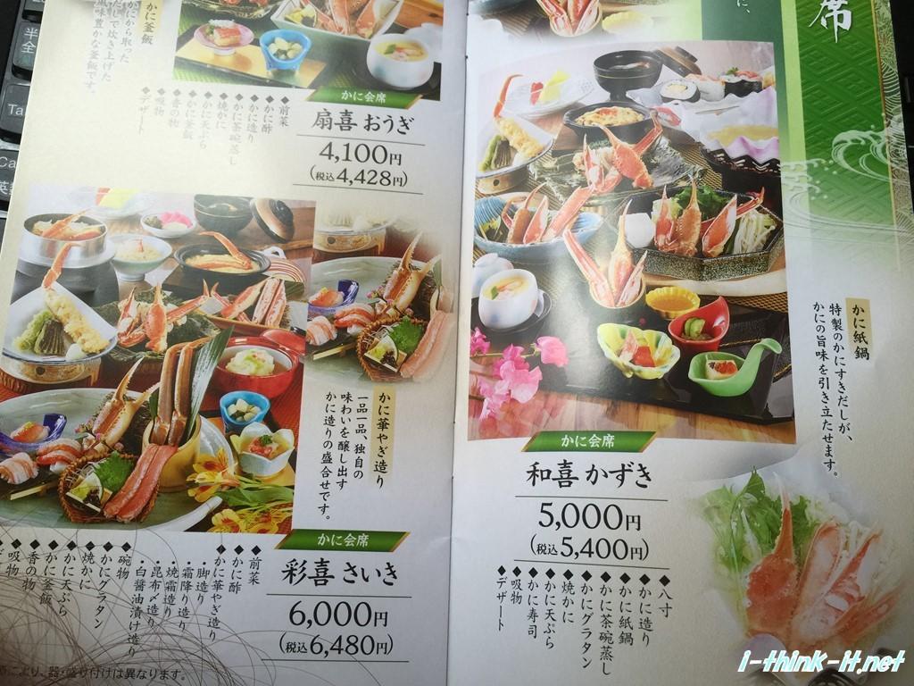 kanidoraku- (50)