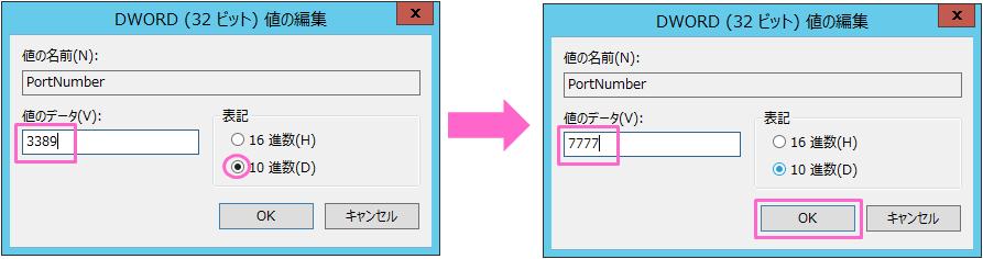 remote-port-2-