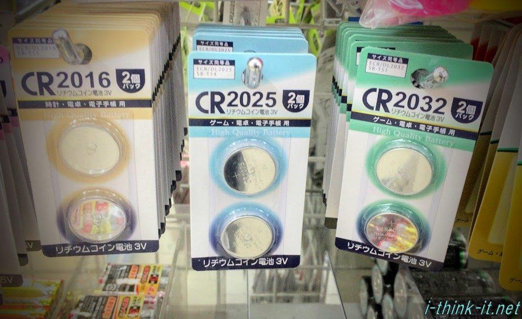 車の鍵用の電池は「CR2025」もしくは「CR2032」のどちらか