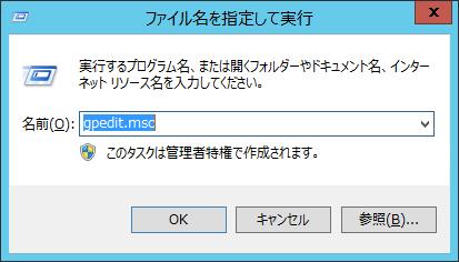 ファイル名を指定して実行「gpedit.msc」