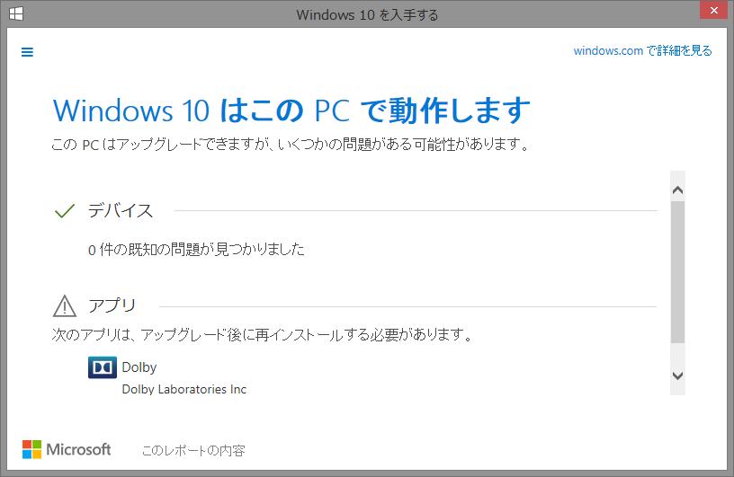 windows10-check-2