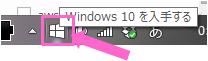 windows10-yoyaku-0