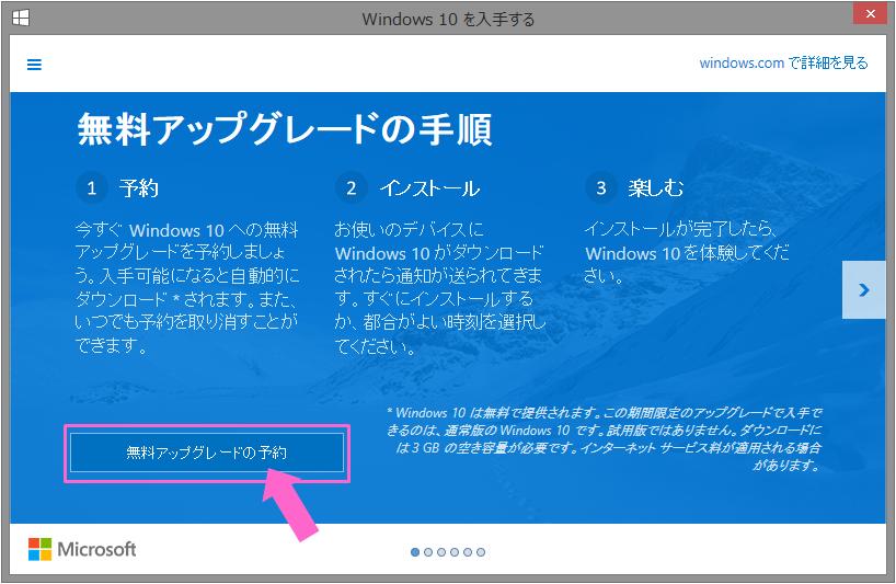 windows10-yoyaku-1-