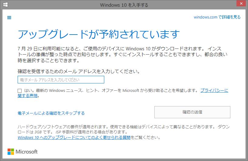 windows10-yoyaku-2