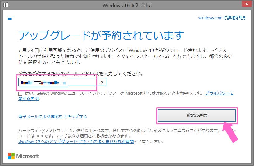 windows10-yoyaku-3