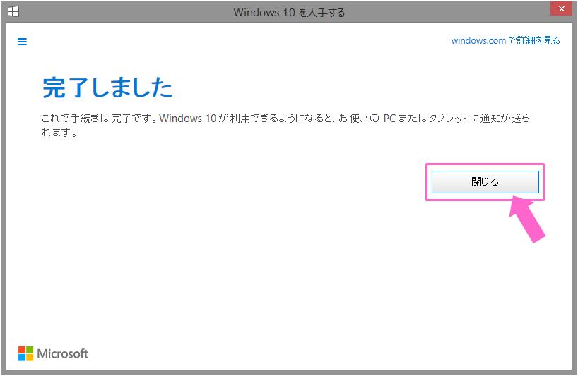 windows10-yoyaku-4
