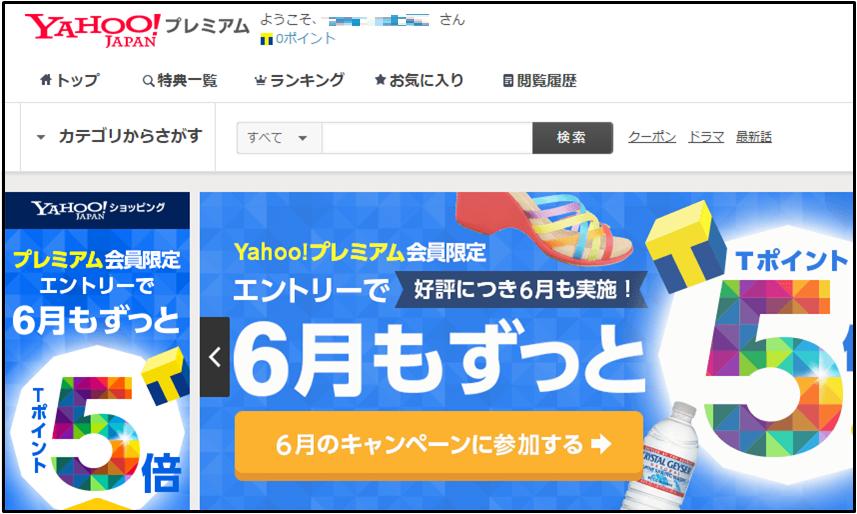 yahoo-premium-kaiyaku-0-