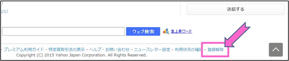 yahoo-premium-kaiyaku-1