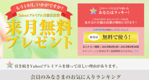 yahoo-premium-kaiyaku-10