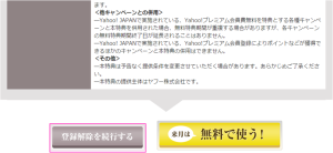 yahoo-premium-kaiyaku-11
