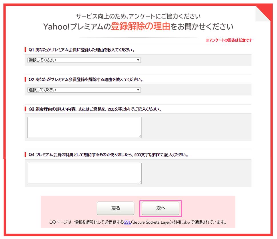 yahoo-premium-kaiyaku-13