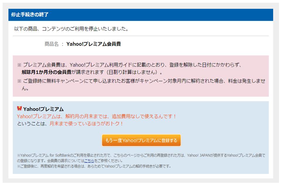 yahoo-premium-kaiyaku-15