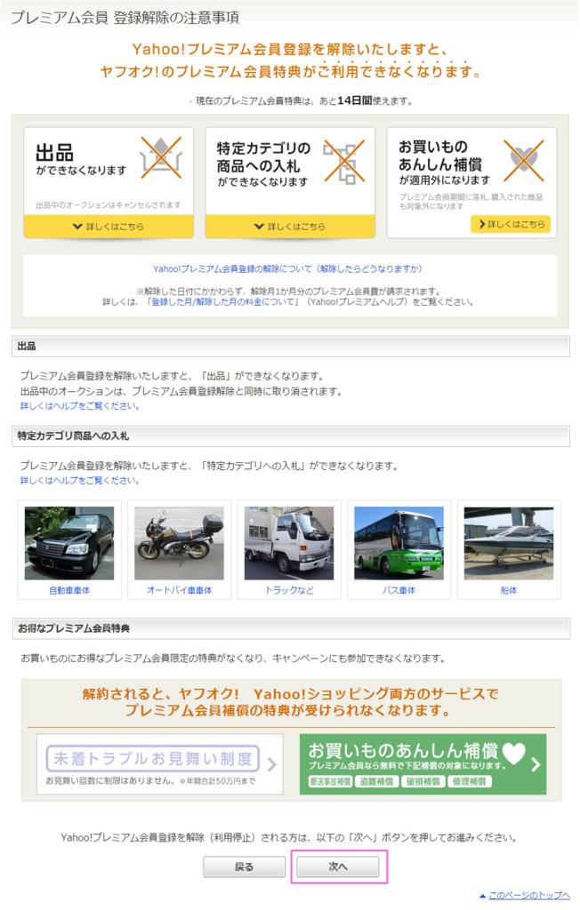 yahoo-premium-kaiyaku-3