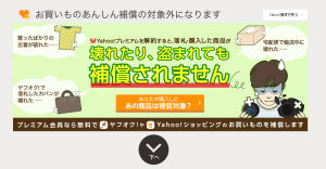 yahoo-premium-kaiyaku-6