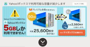 yahoo-premium-kaiyaku-7