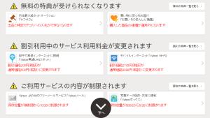 yahoo-premium-kaiyaku-8