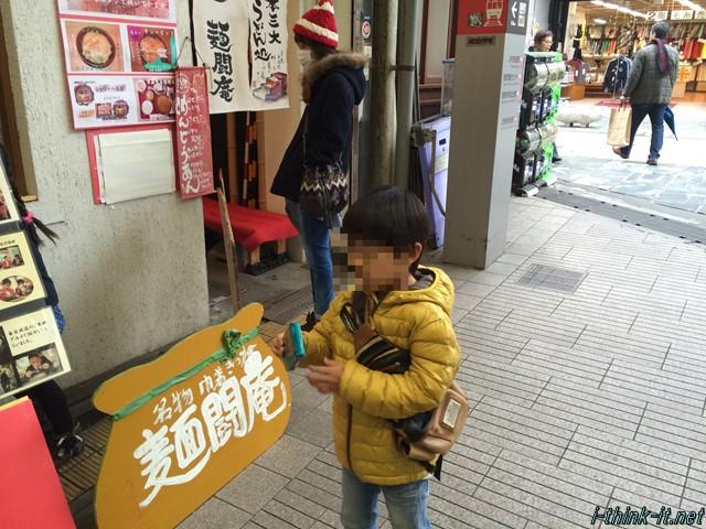 巾着うどんで有名な奈良の麺闘庵を食す。帰りは奈良公園を散策がてら南円堂にお参り。