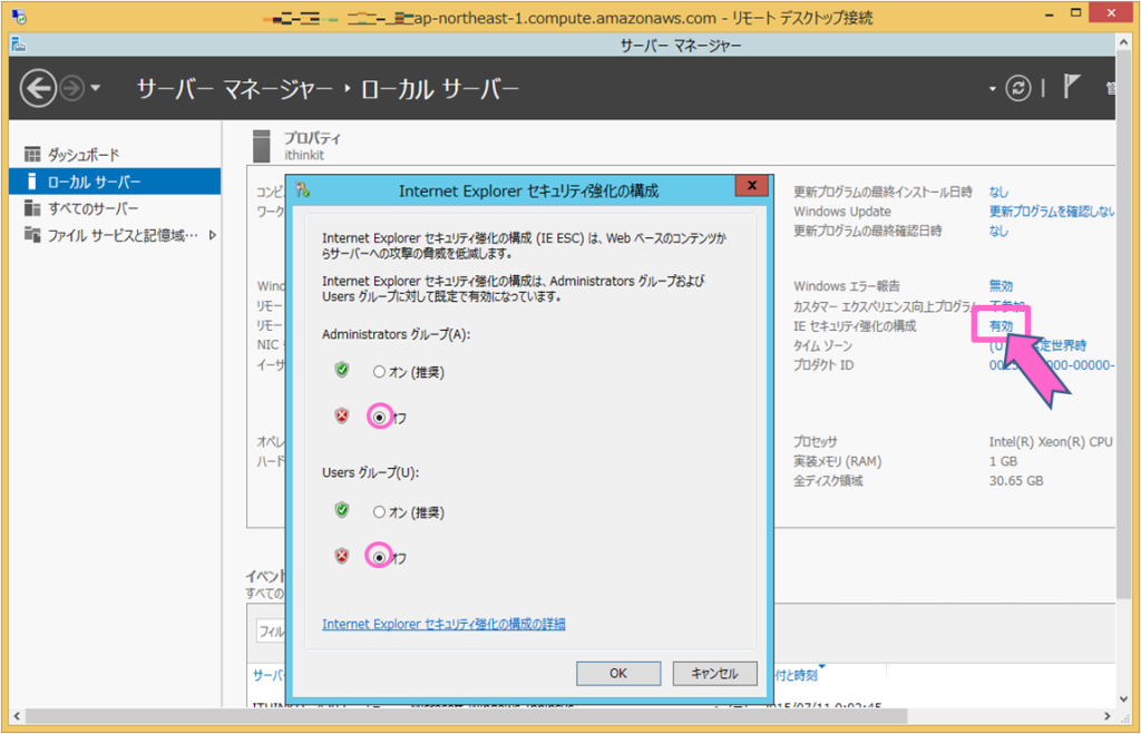 windows2012r2-setup-13