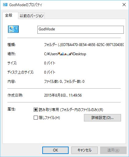 Windows-10-GodMode-3-