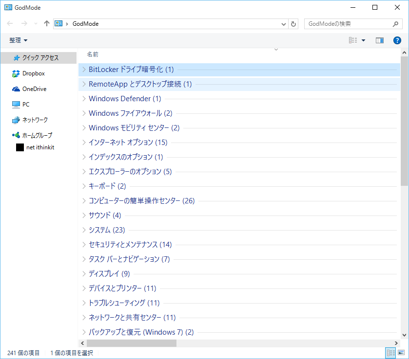 Windows-10-GodMode-4