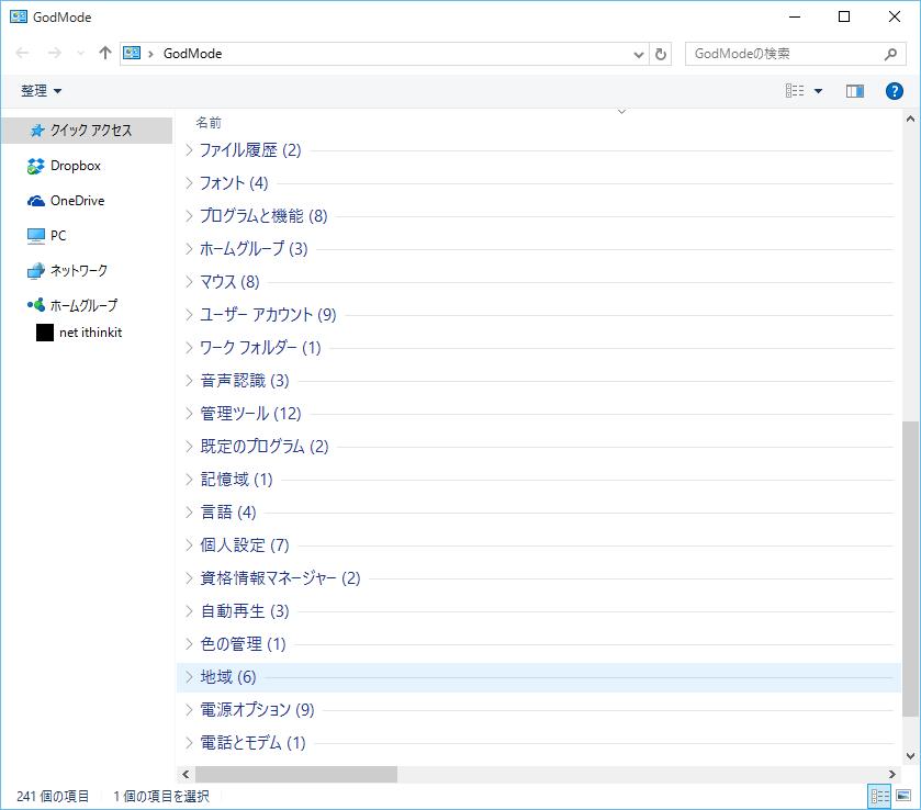Windows-10-GodMode-5