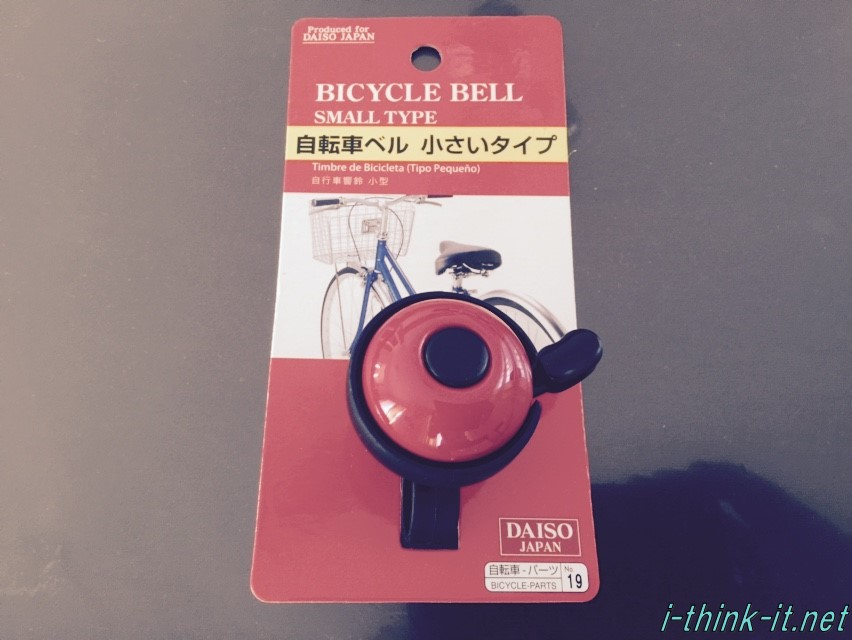 s-bicycle-bell-20150809- (4)