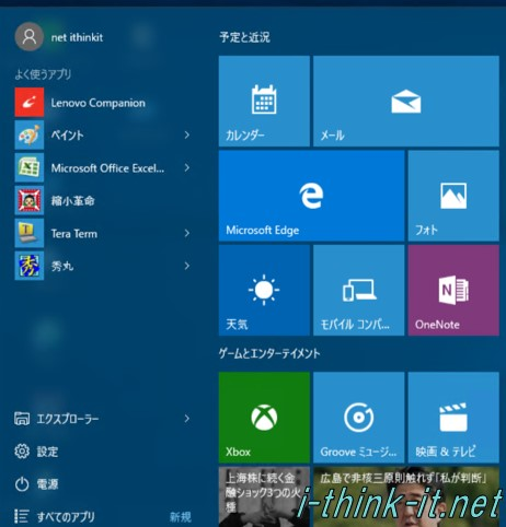 s-iphone-windows10-remote-desktop-20150814- (2)