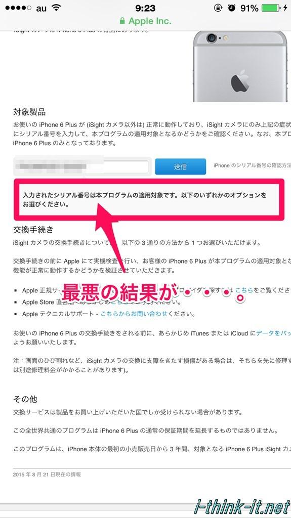 s-iphone6plus-isightcamera-20150825- (1)