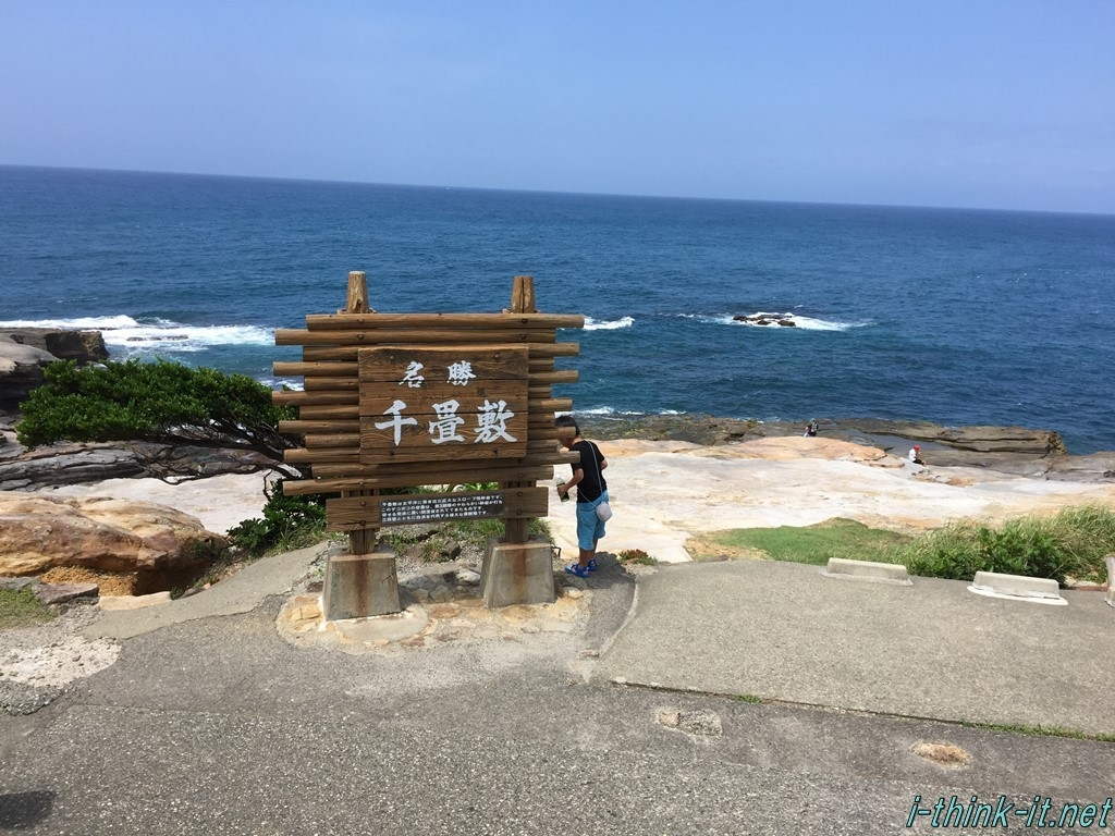 和歌山の絶景スポット「千畳敷」へ。自然がおりなすダイナミックな景色は必見!