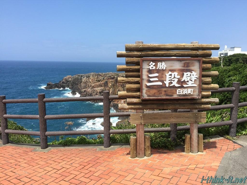 和歌山の絶景スポット「三段壁」を訪れたよ。お金払って「三段壁洞窟」にも潜入!