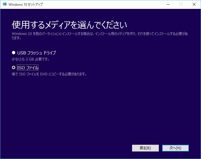 windows-install-media-create-2