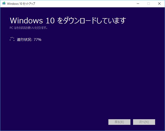 Windows10セットアップ 使用するメディアを選んでください