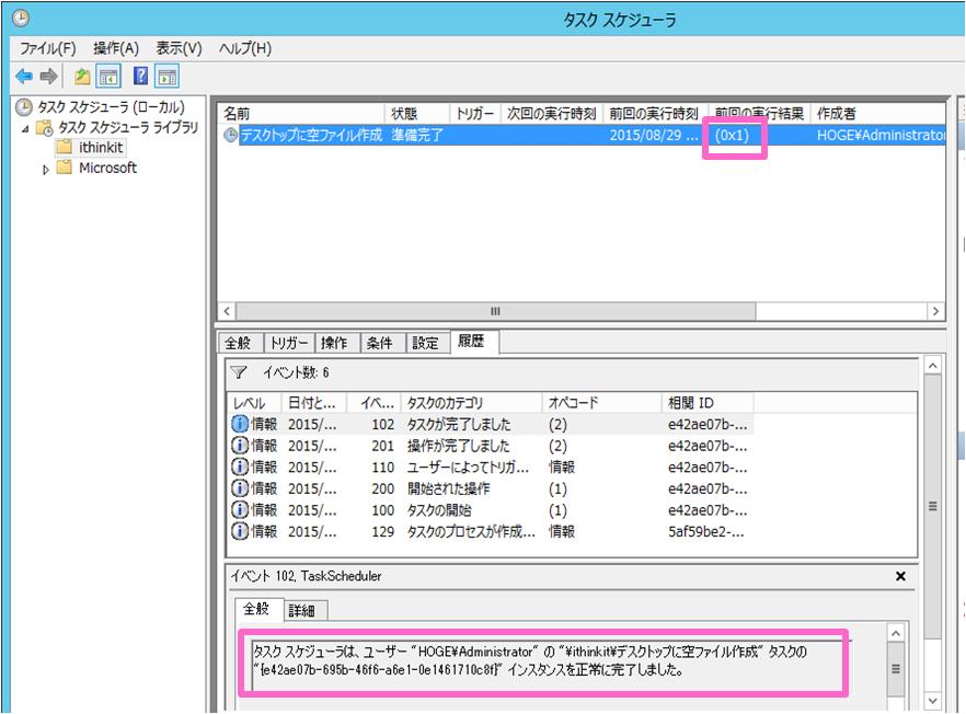 windows-taskschd-error-7-20150829-0