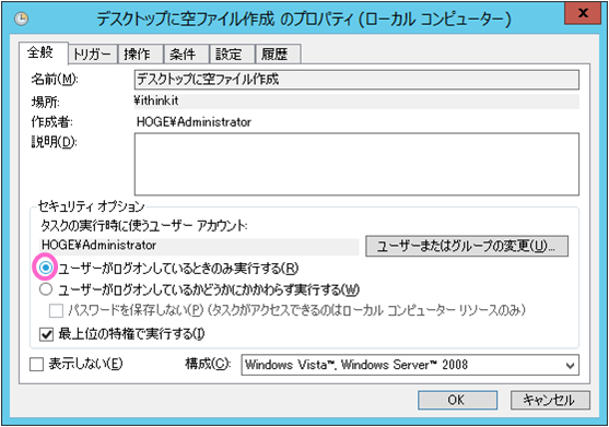 windows-taskschd-error-7-20150829-1